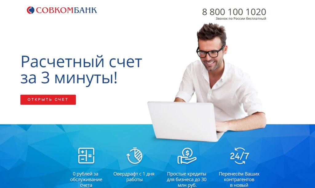 Как открыть расчетный счет для ИП в Совкомбанке