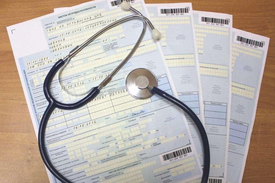 расчет больничного на работе